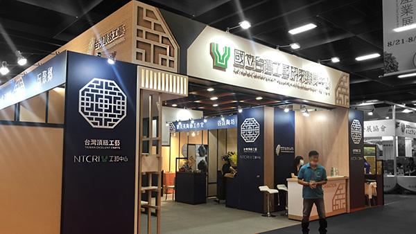 2020台北國際茶文化產業展-頂級工藝