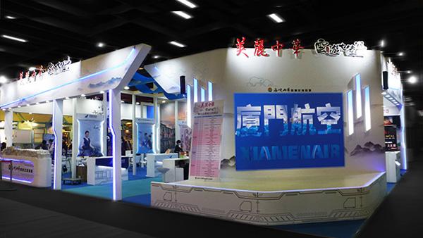 2020台北國際觀光博覽會-海峽兩岸